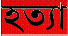 দিনাজপুরে নৈশ প্রহরীকে হত্যা করে ট্রাকে করে চাল লুট