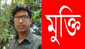 ''মুক্তি'' লিখেছেন ডাঃ নিখিল সারথি শর্মা