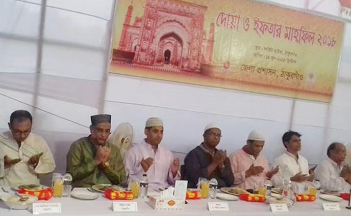 ঠাকুরগাঁও জেলা প্রশাসনের দোয়া ও ইফতার মাহফিল অনুষ্ঠিত