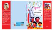 কবি পলক রায় সম্পাদিত 'স্মৃতিতে বায়ান্ন' কাব্যগ্রন্থটি প্রকাশিত