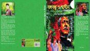 বঙ্গবন্ধুর স্মরণে পলক রায়ের 'বঙ্গবন্ধু ও স্বাধীন বাংলাদেশ' কাব্যগ্রন্থ