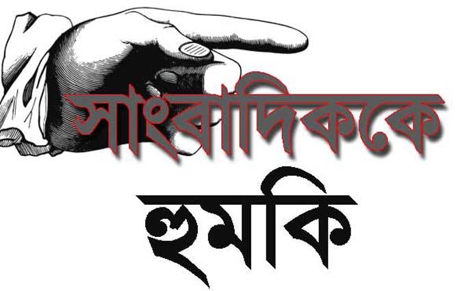 সাংবাদিককে হত্যার হুমকি! রাবি রিপোর্টার্স ইউনিটির প্রতিবাদ