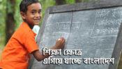 শিক্ষা ক্ষেত্রে এগিয়ে যাচ্ছে বাংলাদেশ
