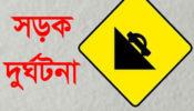 নোয়াখালীতে বাসচাপায় নারীসহ নিহত ৪, আহত ২