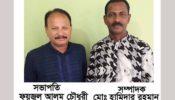 সেতাবগঞ্জ চিনিকলে আখচাষী সমিতির পূর্ণাঙ্গ কমিটি গঠন