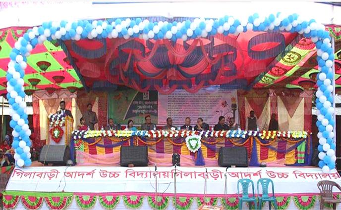 ঠাকুরগাঁওয়ে গিলাবাড়ী আদর্শ উচ্চ বিদ্যালয়ের বার্ষিক ক্রীড়া ও পুরস্কার বিতরণী অনুষ্ঠান