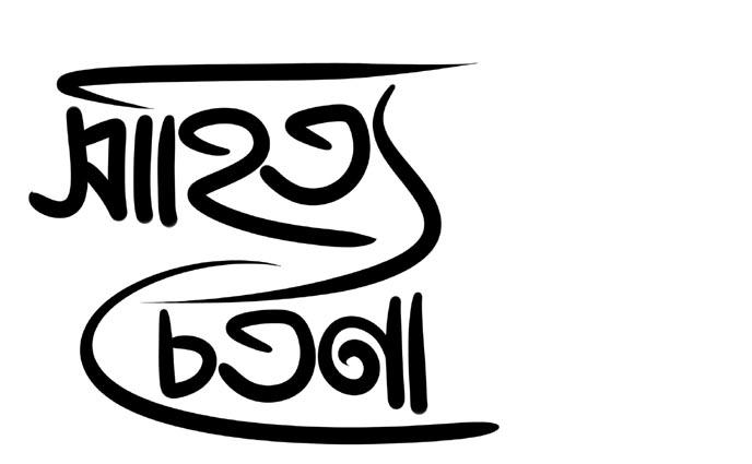 কবিতা: আগুন বার্তা, লিখেছেন নুশরাত রুমু
