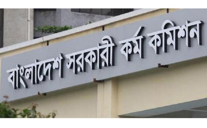 চলমান বাংলাদেশ সরকারী কর্মকমিশন এর সেরা ৬  টি  নিয়োগ