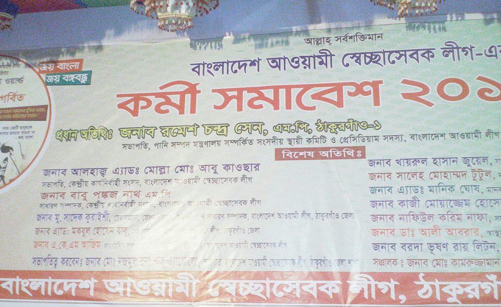 স্বেচ্ছাসেবক লীগ ঠাকুরগাওঁ জেলা শাখা'র কর্মী সমাবেশ অনুষ্ঠিত