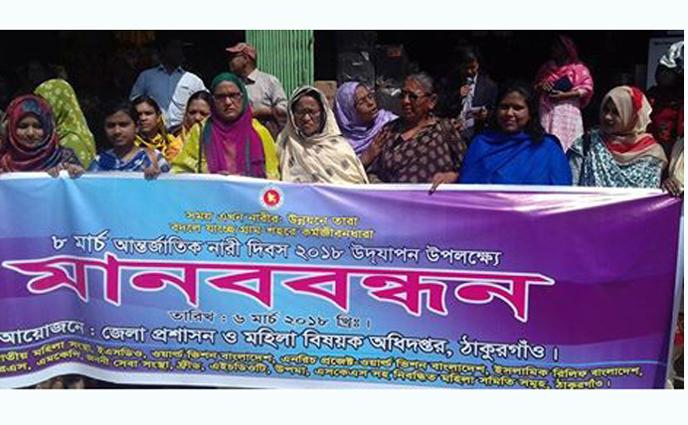 ৮ মার্চ আন্তর্জাতিক নারী বিদস উপলক্ষ্যে ঠাকুরগাঁওয়ে মানববন্ধন