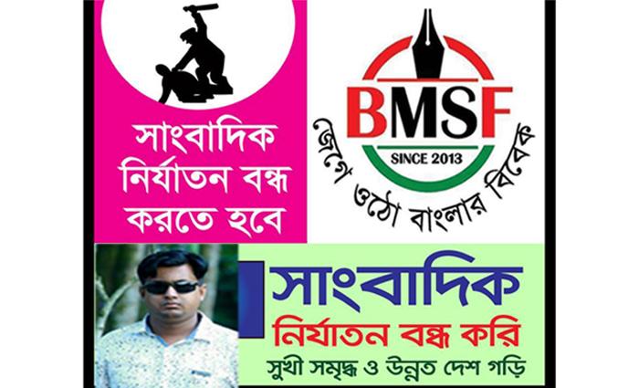নলছিটিতে বিএমএসএফ নেতা শাকিলের ওপর সন্ত্রাসি হামলা: নিন্দা ও প্রতিবাদ