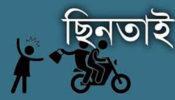 রাণীশংকৈলে ৩ লক্ষাধিক টাকা ছিনতাই: মোটরসাইকেল সহ ছিনতাইকারী আটক