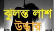 রাজশাহীতে গলায় ফাঁস দিয়ে গৃহবধূর আত্মহত্যা, স্বামী আটক