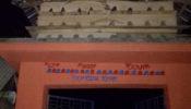 রাণীশংকৈলে পবিত্র কোরআন শরীফ ছিরে ও পুড়িয়ে ফেলেছে এক যুবক