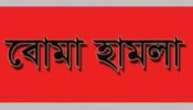 সিরিজ বোমা হামলার ১৩ বছর, মনে পড়ে কি বাংলাদেশ?