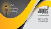 ল্যাম্পপোস্ট'র উন্মুক্ত অনুষ্ঠান আয়োজিত হতে যাচ্ছে আগামীকাল