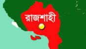 রাজশাহীতে মাদক বিক্রেতা গুলিবিদ্ধ, ৩ পুলিশ আহত