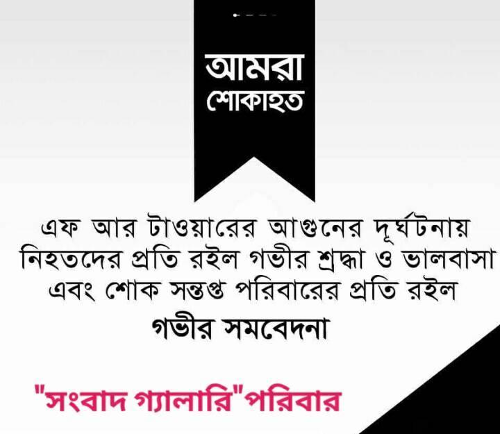 """বনানীর এফ আর টাওয়ারে ভয়াবহ অগ্নিকাণ্ডে-শোকাহত """"সংবাদ গ্যালারি"""" পরিবার"""