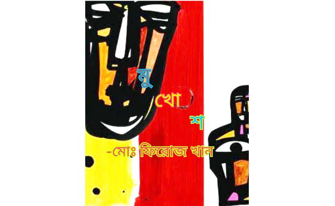 মুখোশ-মোঃ ফিরোজ খান