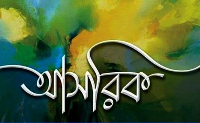 আসরিক ছড়া -মোঃ ফিরোজ খান