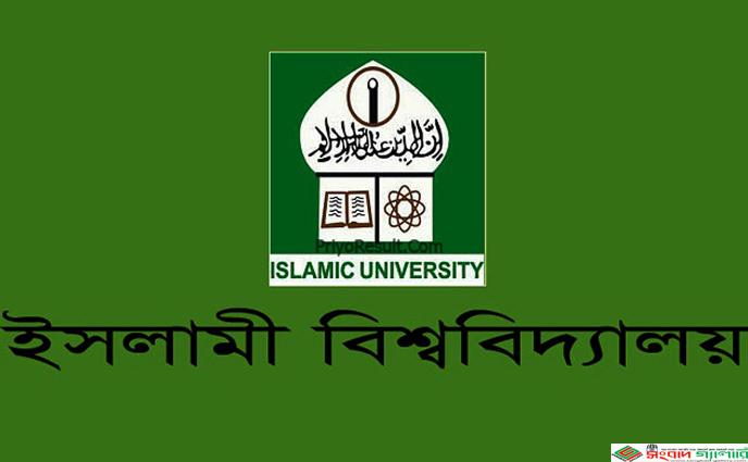 ইসলামী বিশ্ববিদ্যালয়ের উন্নয়ন ও অগ্রগতির ৪২ বছরের সংক্ষিপ্ত চিত্র
