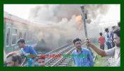 উল্লাপাড়ায় লাইনচ্যুতি, পুড়ে গেছে ট্রেনের ৪ বগি…