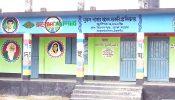 প্রায় ৭ বছর ধরে প্রধান শিক্ষক নেই নুরুন নাহার সরকারি প্রাথমিক বিদ্যালয়ে…