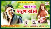 মুক্তি পেল নয়ন দয়ার 'প্রেম পাগলের ভালোবাসা'