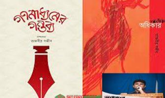 বইমেলায় তাজবীর সজীবের 'গণমাধ্যমের গন্তব্য' এবং 'অধিকার'…