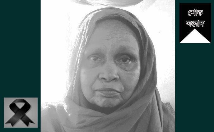 ঠাকুরগাঁওয়ে সাবেক ছাত্রনেতা-ক্রীড়া সংগঠক নজরুলের মাতার ইন্তেকাল…