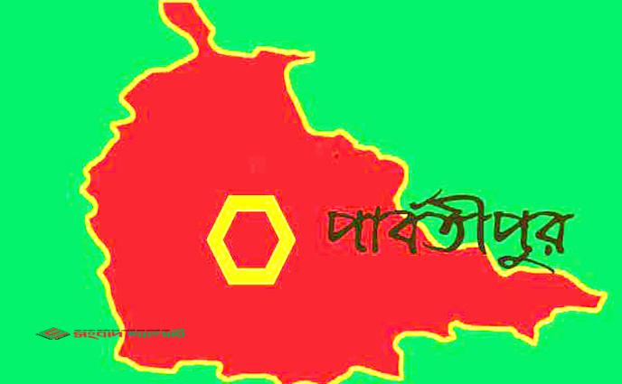 দিনাজপুরের পার্বতীপুর কেলোকায় লোহা চুরির অভিযোগে ৩ রেল কর্মচারী কারাগারে…