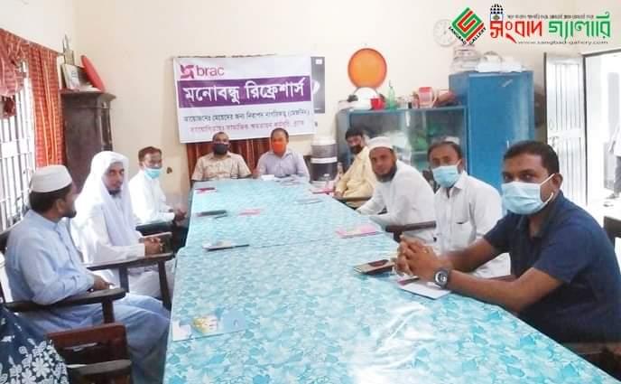 """নোয়াখালীতে মানসিক স্বাস্থ্য নিয়ে ব্র্যাকের """"মনোবন্ধুদের রিফ্রেশার্স"""" অনুষ্ঠিত…"""