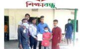 """বোদার সাকোয়ায় """"শিক্ষাবন্ধু"""" নামক মানবিক সংগঠন…"""