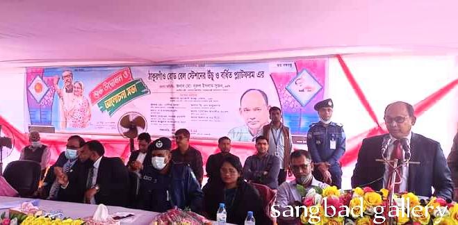 শীঘ্রই পঞ্চগড়-বাংলাবান্ধা টু নিউ জলপাইগুড়ি পর্যন্ত রেলপথ স্থাপন হবে-রেলমন্ত্রী